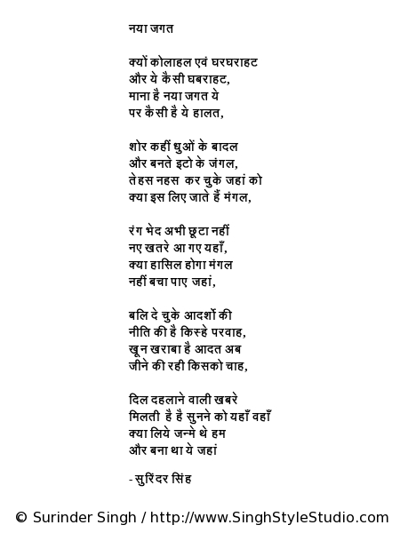 Hindi Poesía, Poeta Surinder Singh, Delhi, India